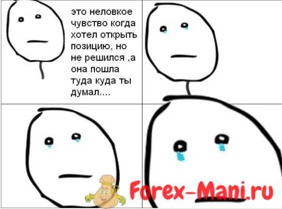 позиция форекс