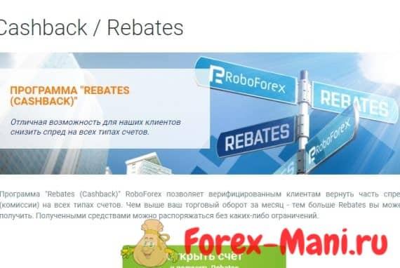 Функционал Робофорекс