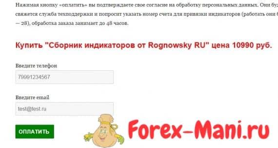 Rognowsky ru - лохотрон. Чистый развод! отзыв о разводиле на деньги