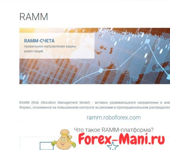 RAMM roboforex