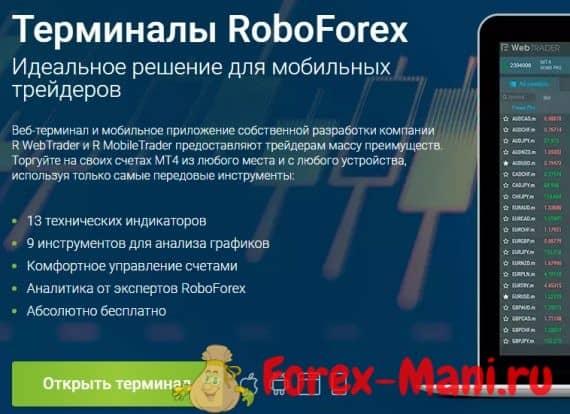 терминалы Roboforex