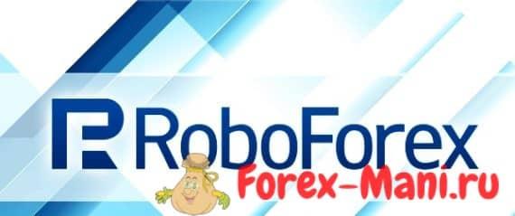 брокер Робофорекс