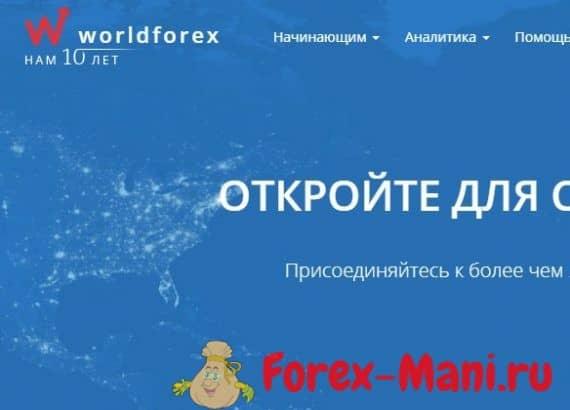 Обзор брокера WForex
