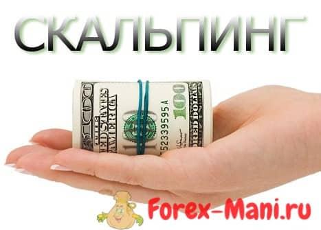 Вся правда о скальпинге на рынке Форекс