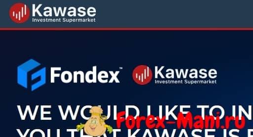обзор брокера kawase