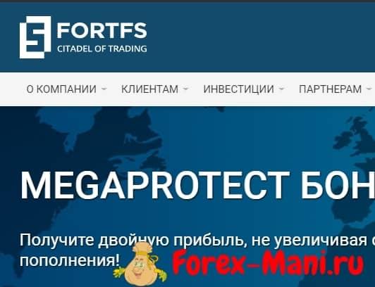 обзор брокера форт финанс
