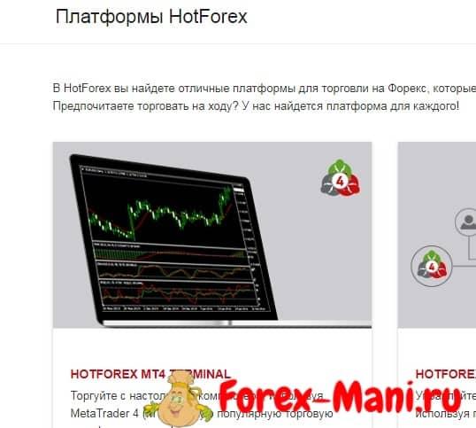 платформы hotforex