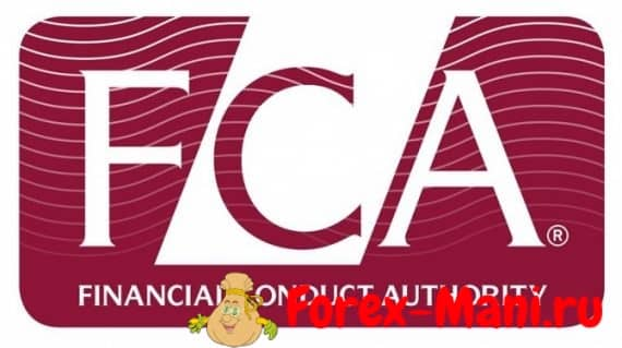 The Financial Conduct Authority (FCA)