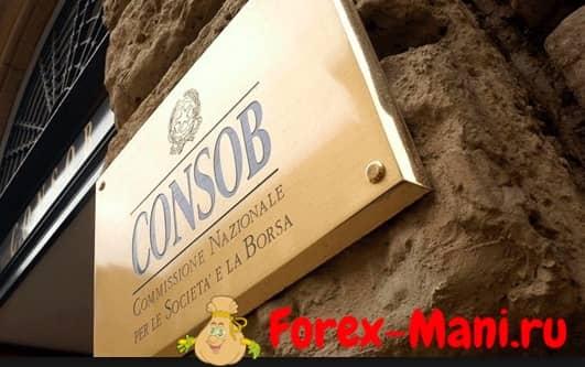 Комиссия CONSOB. Регулятор из солнечной Италии!