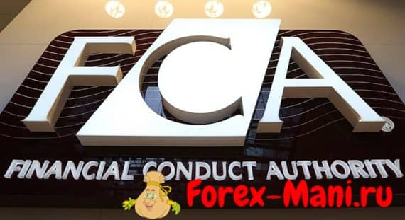 FCA регулятор