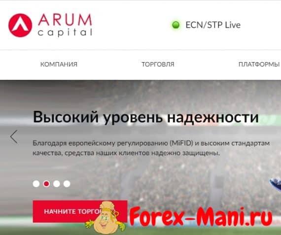 Обзор и отзыв форекс брокера ArumCapital