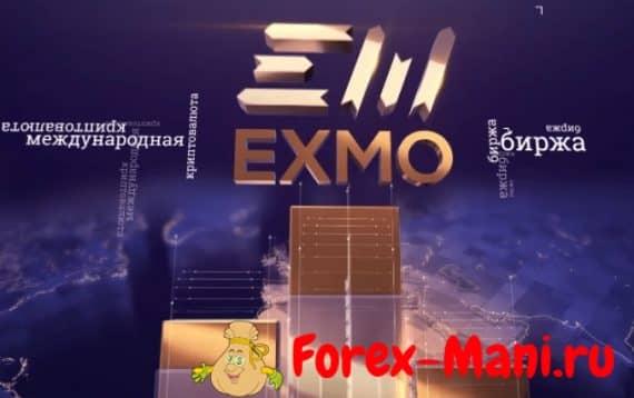 обзор и отзыв биржи exmo