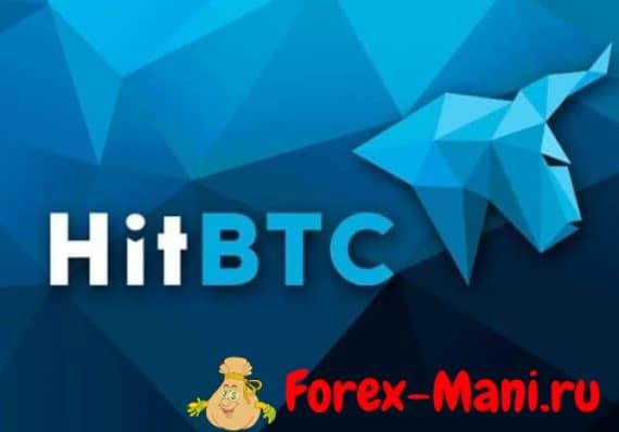 обзор и отзыв биржи hitbtc.com