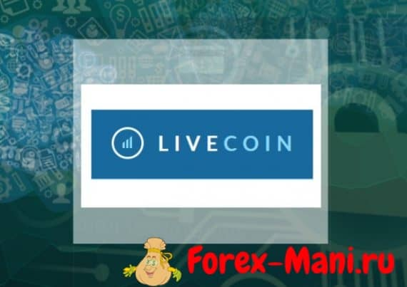 live coin
