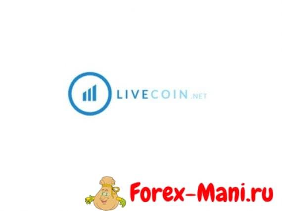 Обзор и отзыв биржи livecoin. Ну-ка, посмотрим!